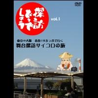 探訪どうでしょう様/DVD vol.1「探訪どうでしょう 東京⇨大阪 舞台探訪サイコロの旅」
