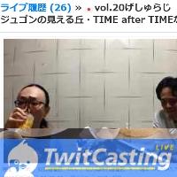 vol.20げしゅらじ(卒業写真・ジュゴンの見える丘・TIME after TIMEなど)