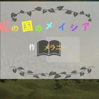 「虹の国のメイシア」サイトオープン&第3話公開!