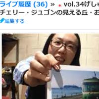 vol.34げしゅらじ(さくら・チェリー・ジュゴンの見える丘・おやすみの歌)