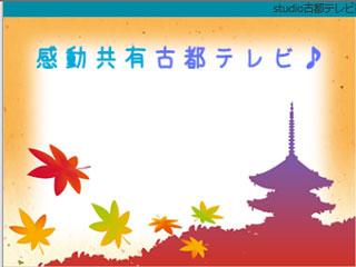 出演報告:Ustream放送局古都テレビ