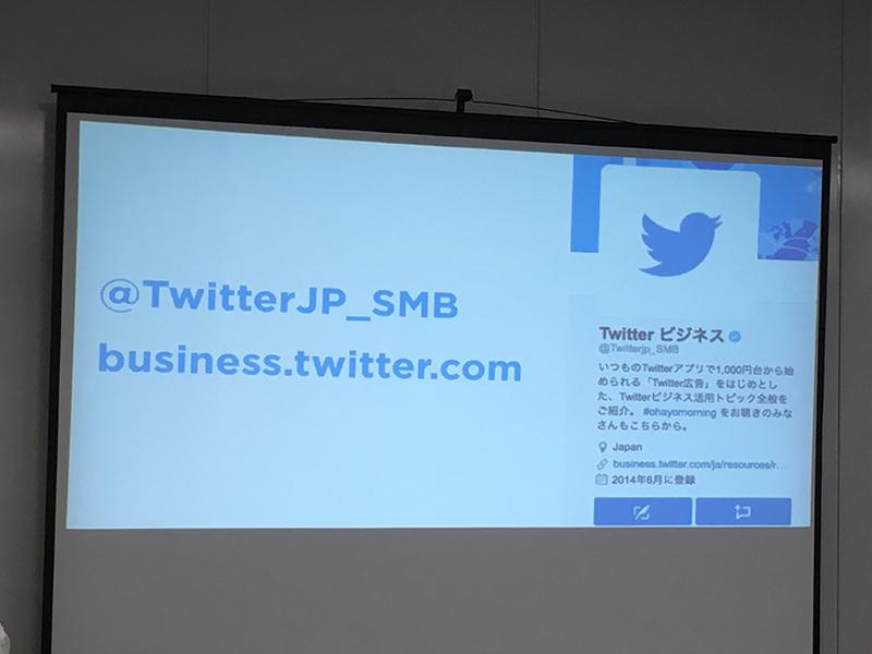 Twitterビジネスセミナー