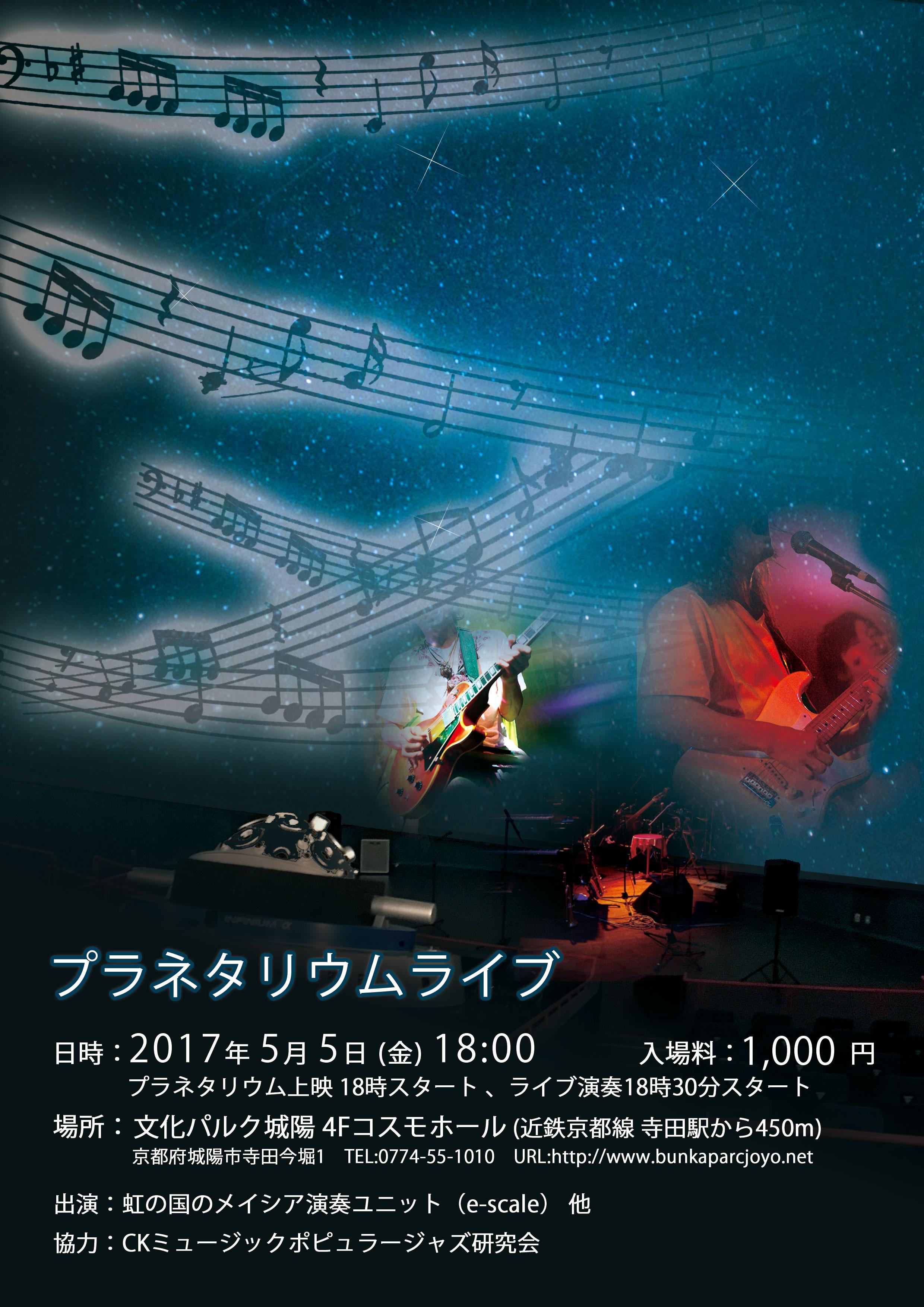 虹の国のメイシア(ショートver)ライブ告知5/5